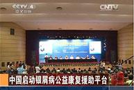 """CCTV4:""""爱心2+1""""公益平台启动,点亮银屑病患者希望"""